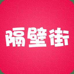 隔壁街app下载_隔壁街app手游最新版免费下载安装