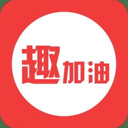 趣加油app下载_趣加油app手游最新版免费下载安装