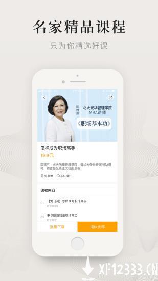 可听手机版下载_可听手机版手游最新版免费下载安装