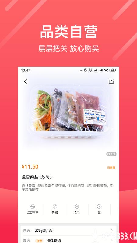 云厨一站app下载_云厨一站app手游最新版免费下载安装