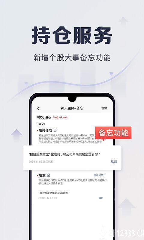 平安证券手机app版下载_平安证券手机app版手游最新版免费下载安装