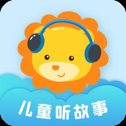 儿童启蒙故事文字版app下载_儿童启蒙故事文字版app手游最新版免费下载安装