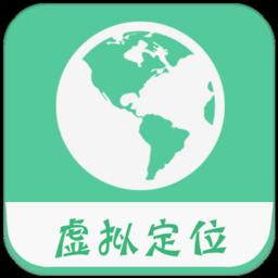 虚拟位置定位精灵免费版软件下载_虚拟位置定位精灵免费版软件手游最新版免费下载安装