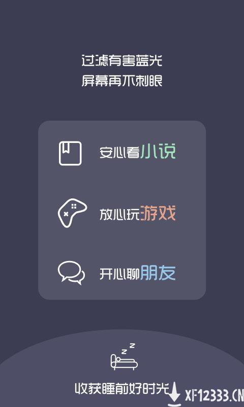 夜间模式护目镜app下载_夜间模式护目镜app手游最新版免费下载安装