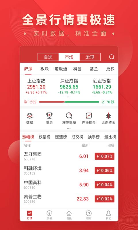华宝智投手机版平台下载_华宝智投手机版平台手游最新版免费下载安装