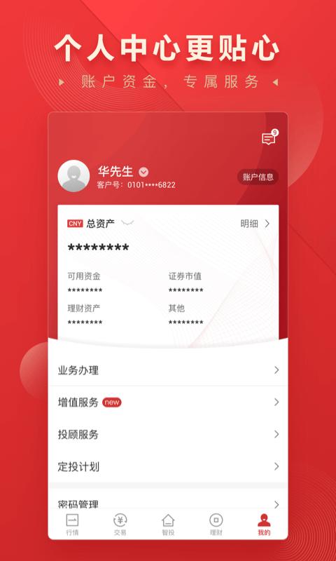 华宝智投手机版下载
