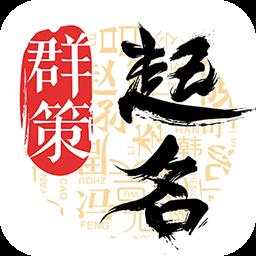 起名字取名字app下载_起名字取名字app手游最新版免费下载安装