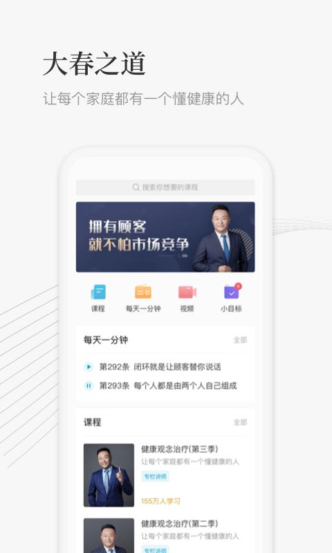 大春之道版下载_大春之道版手游最新版免费下载安装
