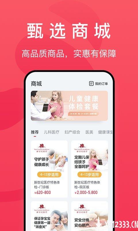 熊猫医疗软件下载_熊猫医疗软件手游最新版免费下载安装
