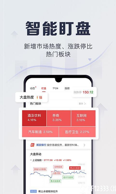 中国平安证券app官方下载