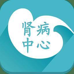 肾病中心app下载_肾病中心app手游最新版免费下载安装