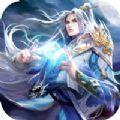 灵剑三界手游下载_灵剑三界手游最新版免费下载
