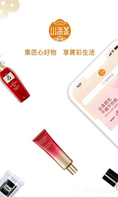 山海菁app下载_山海菁app手游最新版免费下载安装