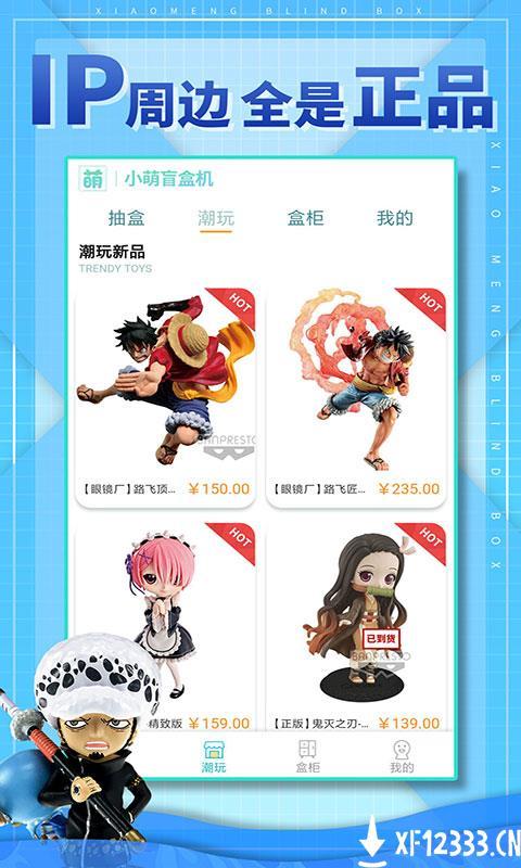 小萌盲盒机app下载_小萌盲盒机app最新版免费下载