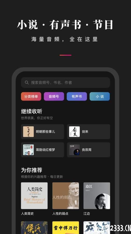 微信听书app下载_微信听书app最新版免费下载