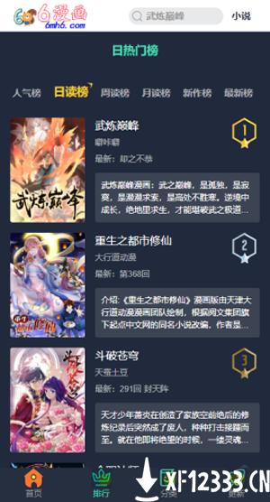 六漫画app下载_六漫画app最新版免费下载