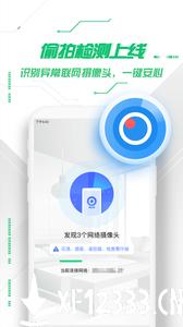 360安全卫士app下载_360安全卫士app最新版免费下载