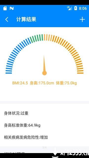 bmi计算器在线计算app下载_bmi计算器在线计算app最新版免费下载