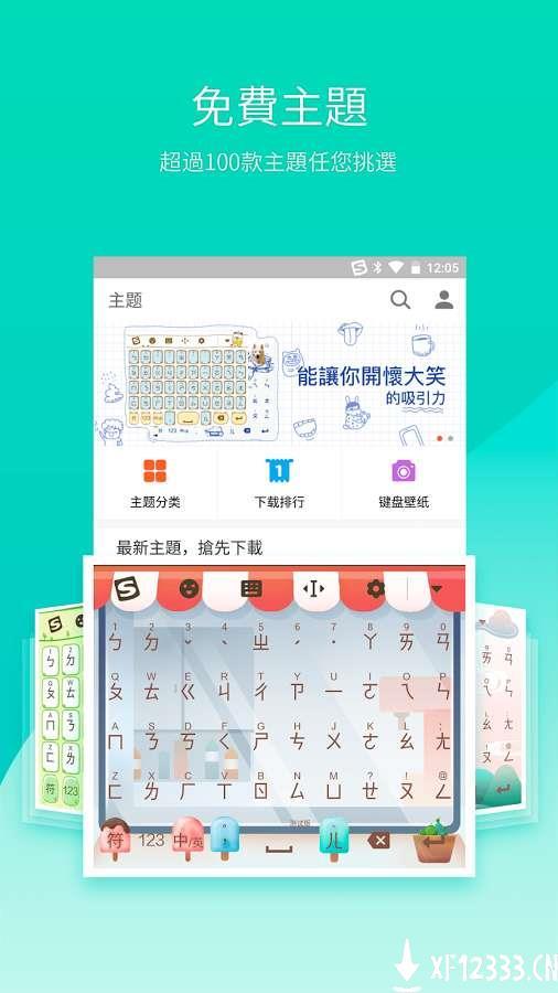 搜狗输入法注音版app下载_搜狗输入法注音版app最新版免费下载