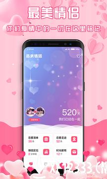 最美情侣app下载_最美情侣app最新版免费下载