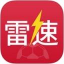 雷速体育最新版app下载_雷速体育最新版app最新版免费下载