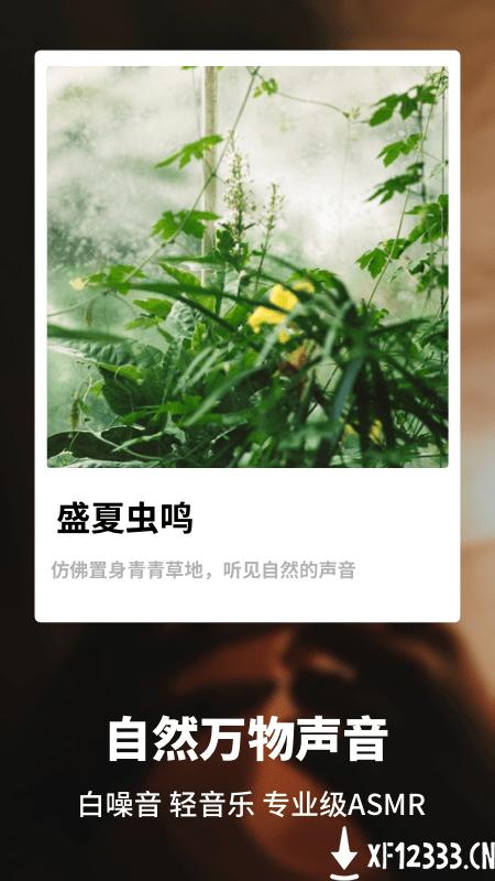 睡眠健康管家app下载_睡眠健康管家app最新版免费下载