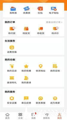 万兴商城app下载_万兴商城app最新版免费下载