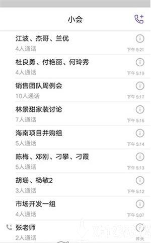 小会app下载_小会app最新版免费下载