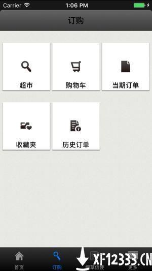 新商联盟订烟登录app下载_新商联盟订烟登录app最新版免费下载