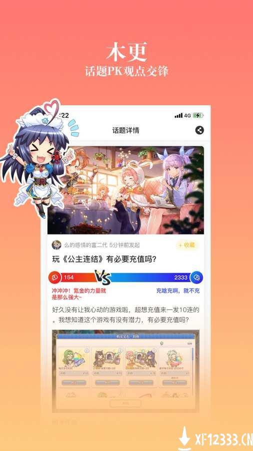 动漫之家社区app下载_动漫之家社区app最新版免费下载