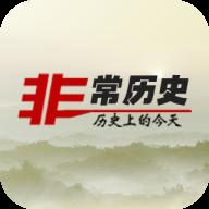 非常历史app下载_非常历史app最新版免费下载