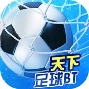 天下足球BT手游下载_天下足球BT手游最新版免费下载