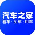 汽车之家网下载app下载_汽车之家网下载app最新版免费下载