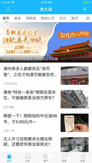 南太湖论坛手机版app下载_南太湖论坛手机版app最新版免费下载