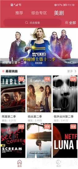 爱美剧app网站下载最新版app下载_爱美剧app网站下载最新版app最新版免费下载