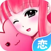 虚拟恋人app下载_虚拟恋人app最新版免费下载
