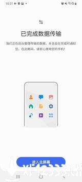 S换机助手app下载_S换机助手app最新版免费下载