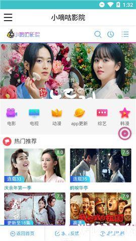 小嘀咕影院app下载_小嘀咕影院app最新版免费下载