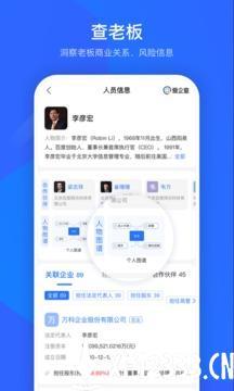 爱企查app下载_爱企查app最新版免费下载