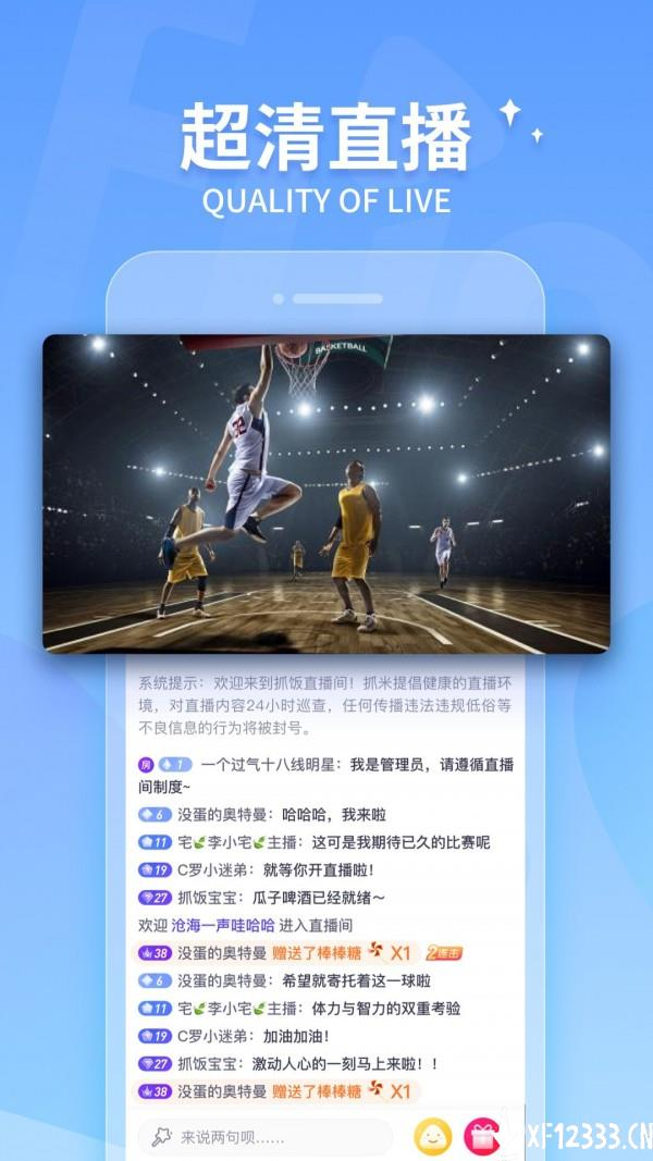抓饭直播app下载_抓饭直播app最新版免费下载