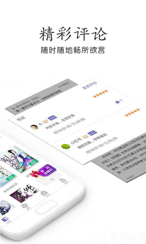 大杂乱小说目录阅读app下载_大杂乱小说目录阅读app最新版免费下载