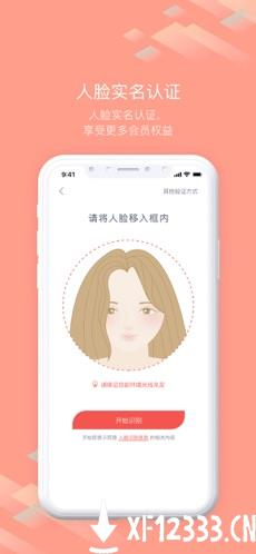 随心飞app下载_随心飞app最新版免费下载