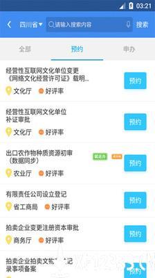 天府健康通app下载_天府健康通app最新版免费下载