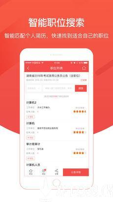 公考雷达版app下载_公考雷达版app最新版免费下载