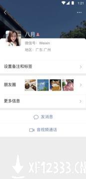 wechatapp下载_wechatapp最新版免费下载