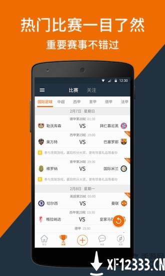 看个球app下载_看个球app最新版免费下载