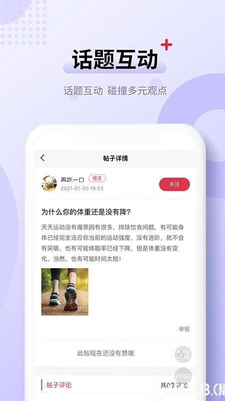 蜂猴app下载_蜂猴app最新版免费下载