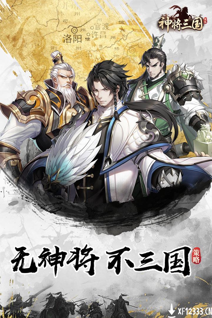 神将三国2021最新版手游下载_神将三国2021最新版手游最新版免费下载