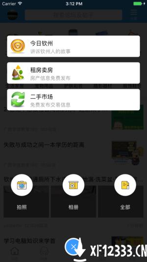 钦州360app下载app下载_钦州360app下载app最新版免费下载