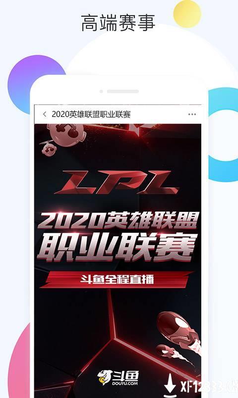 斗鱼直播下载app下载_斗鱼直播下载app最新版免费下载